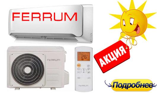 Ferrum FIS07F1/FOS07F1