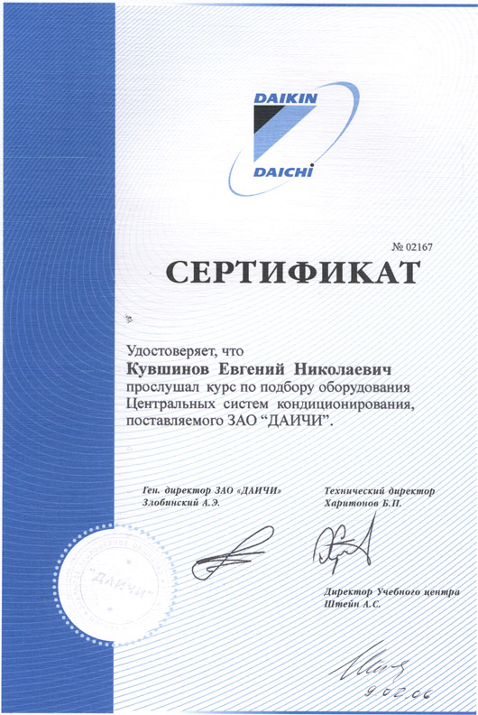 сертифицированная установка кондиционеров